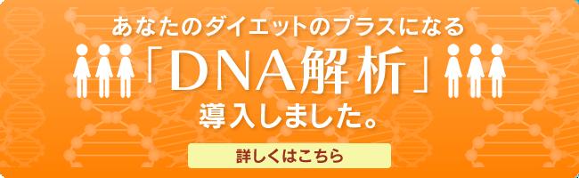 あなたのダイエットのプラスになる 「DNA解析」導入しました。詳しくはこちら