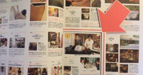 福岡では本日発売の全国版ファッション誌「CREA」に当サロンが掲載されました!